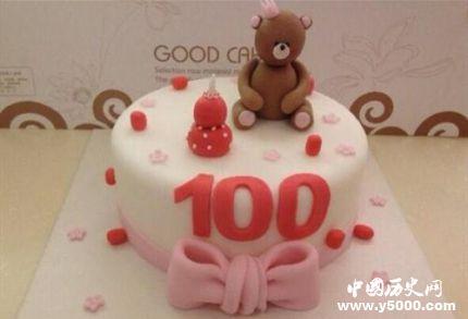 百天名词解释百天的由来百天有什么传统习俗?