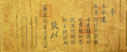 古代的圣旨能伪造吗伪造圣旨究竟有多难?