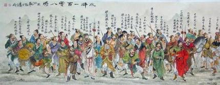 《水浒传》的价值《水浒传》表达的中心思想到底是什么?