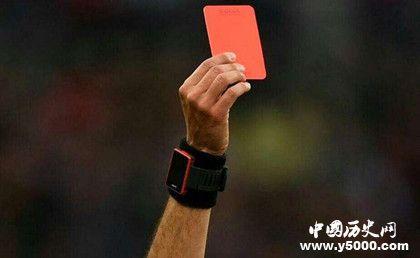 足球场上的红黄牌是谁发明的