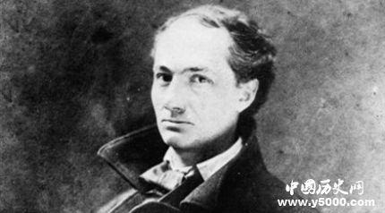 法国诗人波德莱尔生平经历 波德莱尔经典诗歌有哪些?
