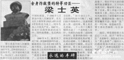 辽沈战役中的英雄事迹_辽沈战役中的英烈_辽沈战役里的感人故事